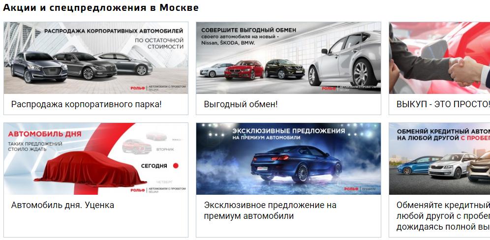кредиты под залог автомобиля москва